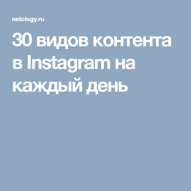 Контент-план для instagram: виды и примеры