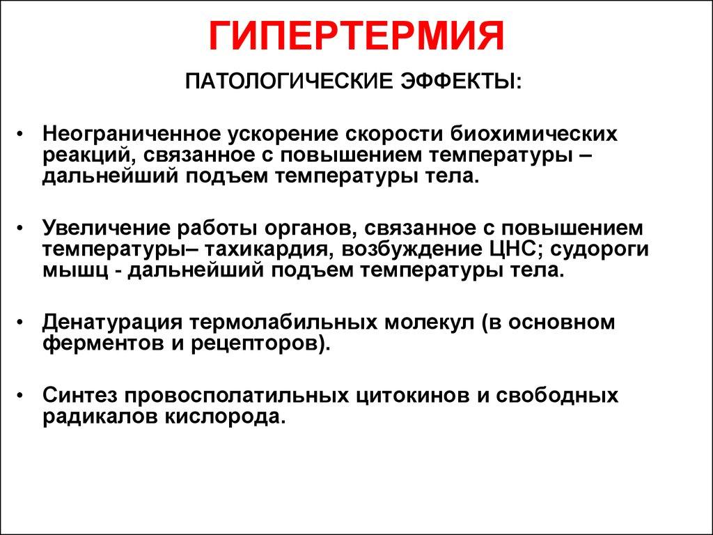 Что такое гипертермия? причины, симптомы, виды и особенности лечения :: syl.ru