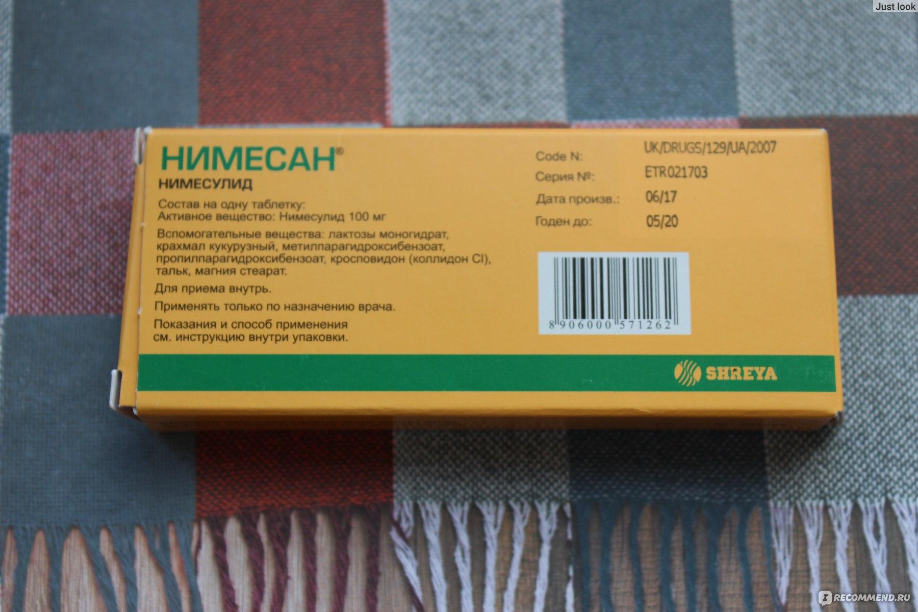Найз: инструкция по применению таблеток, дозировка и противопоказания