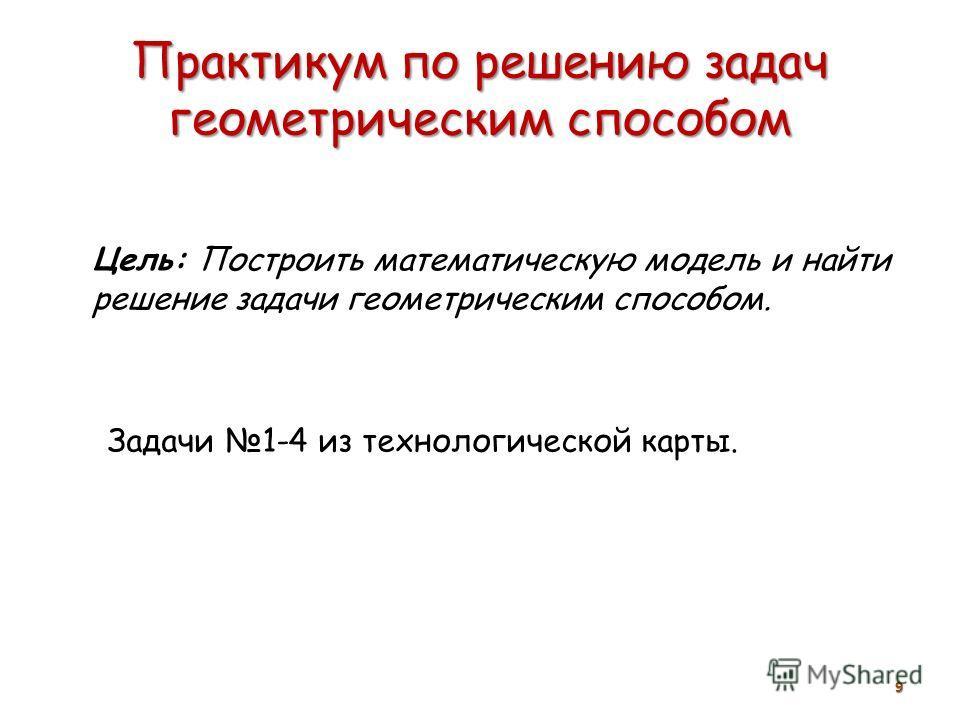 """Уроки 21 - 32модели оптимального планирования (§20)практическая работа № 3.6. """"решение задачи оптимального планирования"""