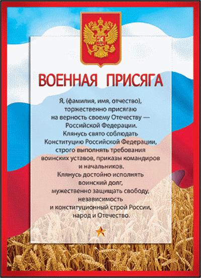 Военная присяга в армии россии, текст, история возникновения и изменения, кто и когда приносит, церемония приведения, можно ли отказаться