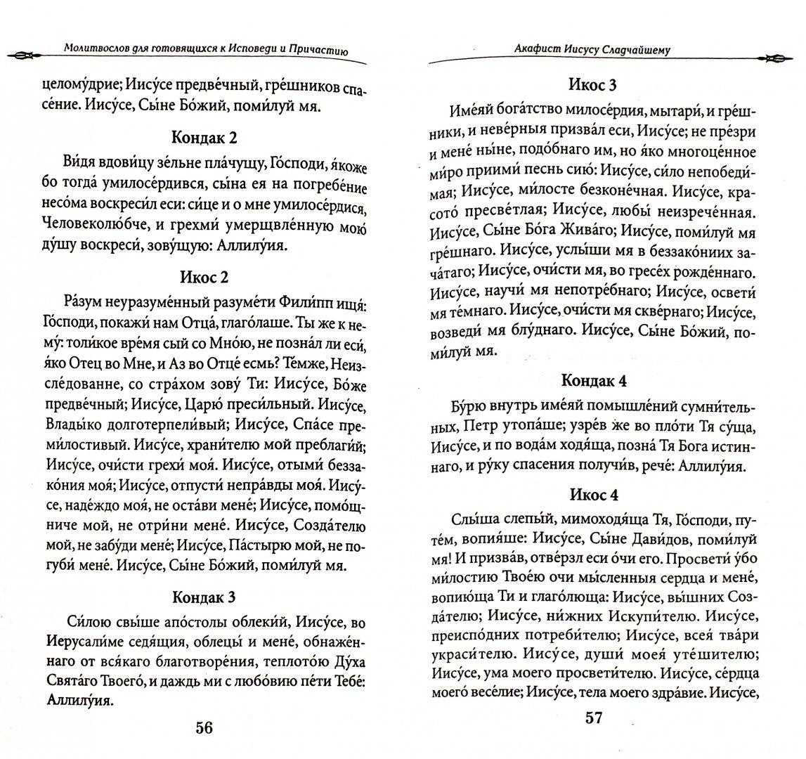 Исповедь — википедия с видео // wiki 2