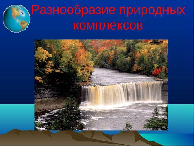 Природный комплекс и его компоненты. разнообразие природных комплексов россии :: businessman.ru