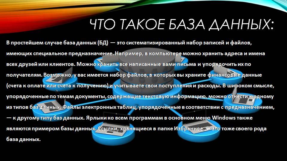 База данных — википедия. что такое база данных