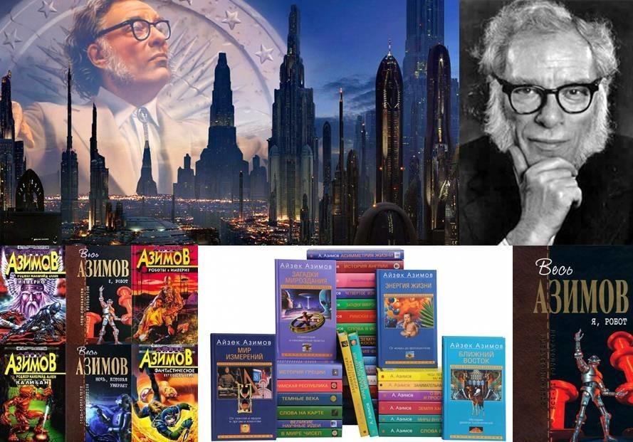 Виды фантастики, поджанры и направления в фантастической литературе
