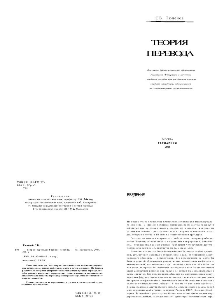 Синонимы и антонимы «опция» - анализ и ассоциации к слову опция. морфологический разбор и склонение слов