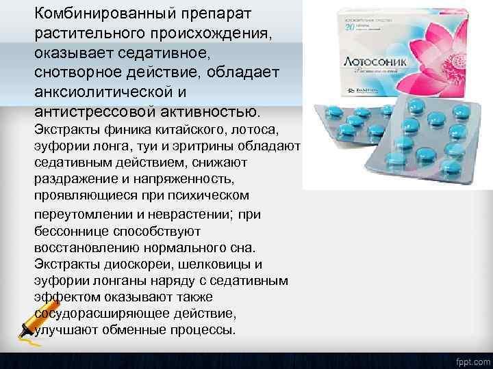 Седативное действие - что это? успокаивающие препараты