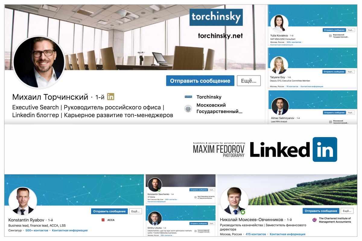 Linkedin - регистрация моей страницы на русском, вход, поиск вакансий, удаление линкедин