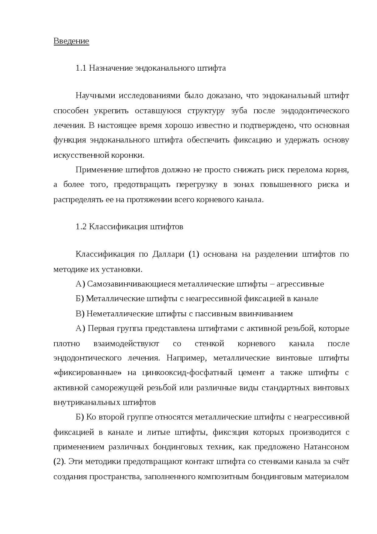 Анкерный штифт: достоинства и недостатки, особенности установки