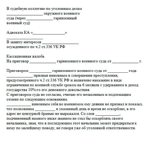 Кассация — это... что такое кассация: кассационное производство, значение кассации, подача кассационной жалобы в арбитраж, порядок подачи кассации, решение суда, российское кассационное производство в арбитражном процессе