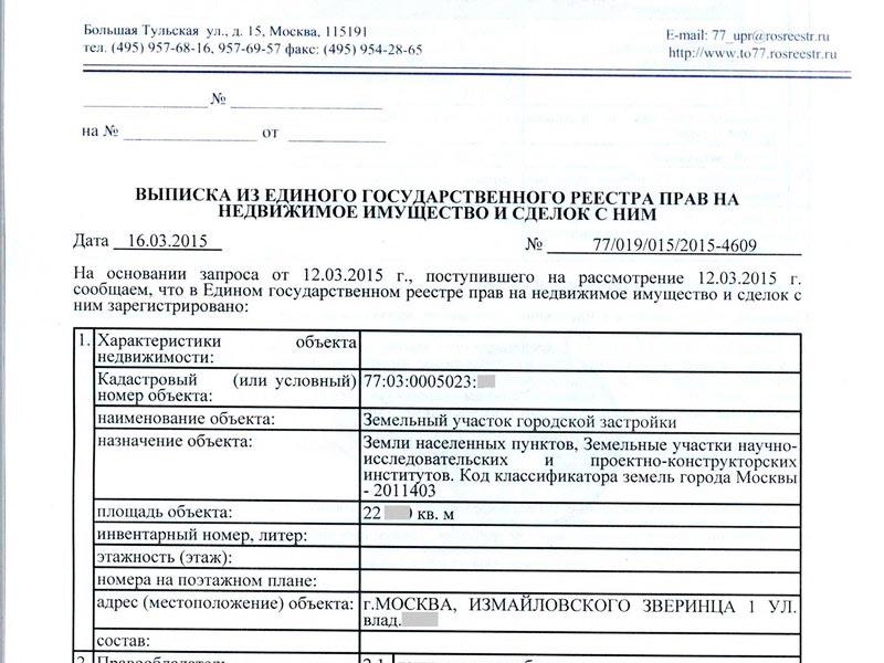Единый государственный реестр прав на недвижимое имущество и сделок с ним (егрп)