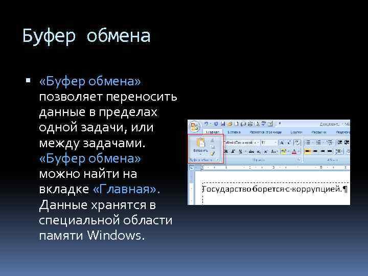 Эффективная работа с буфером обмена windows