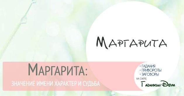 Имя для девочки маргарита (рита): характеристика, значение, именины, судьба, происхождение / mama66.ru