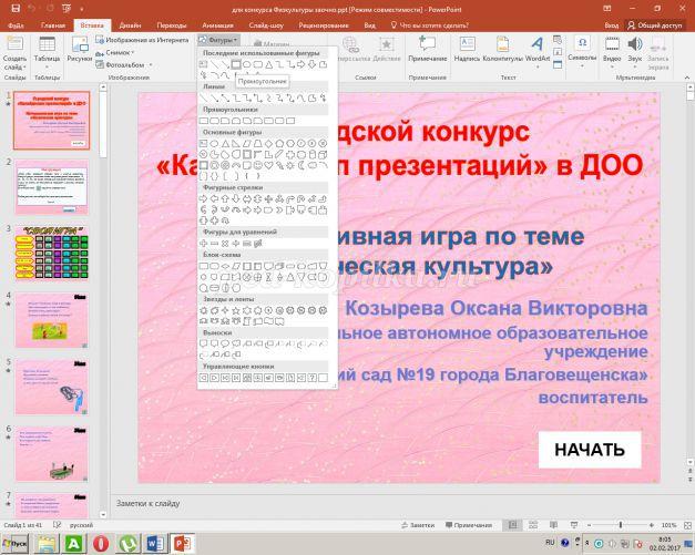 Как сделать классные слайды для презентации, если вы не дизайнер