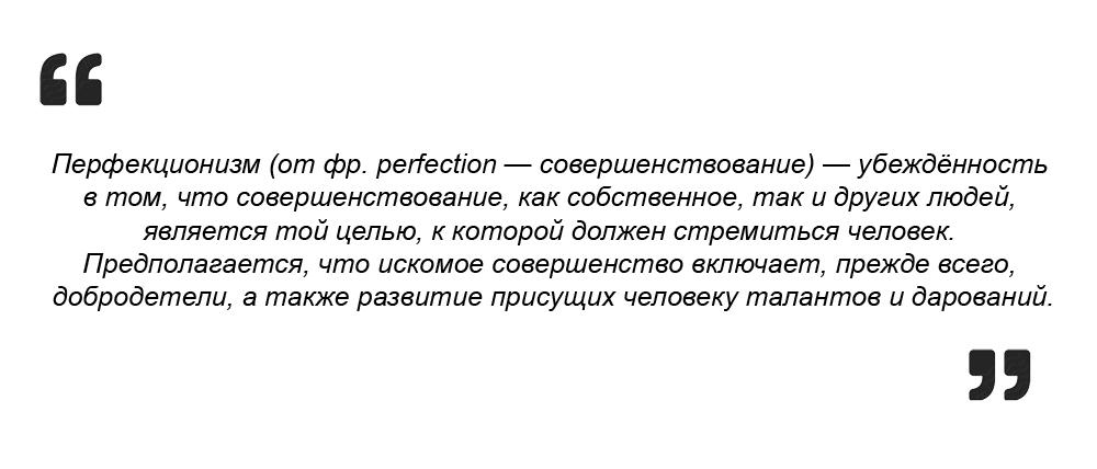 Перфекционист: что такое перфекционизм? значение простыми словами. как избавиться? отличие от педанта. хорошо или плохо быть перфекционистом?