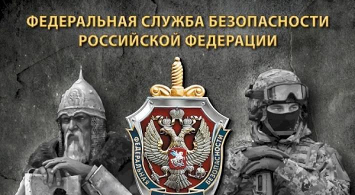История фсб россии