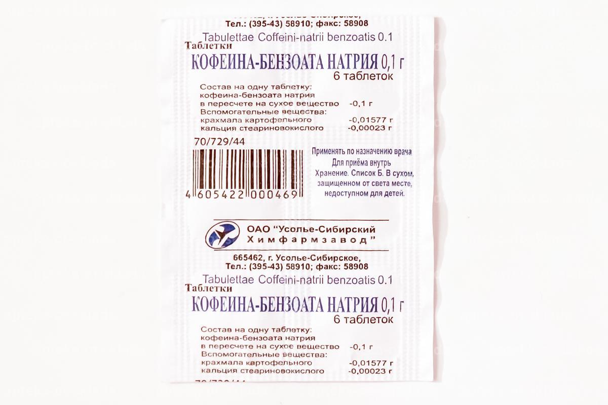 Консервант е211 (бензоат натрия или sodium benzoate): влияние добавки на здоровье