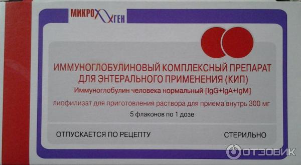 Лекарство кип для детей: инструкция по применению, прием при ротавирусе, отзывы об иммуноглобулиновом комплексном препарате