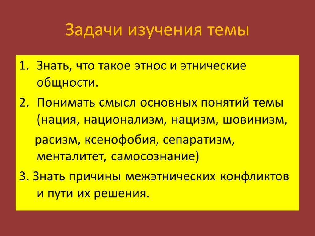 Что такое этнос – понятие, виды, примеры народов и этнические отношения   tvercult.ru