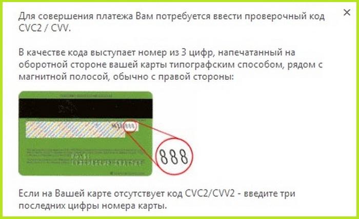 Где находятся cvv2 и cvc2 коды на карте сбербанка