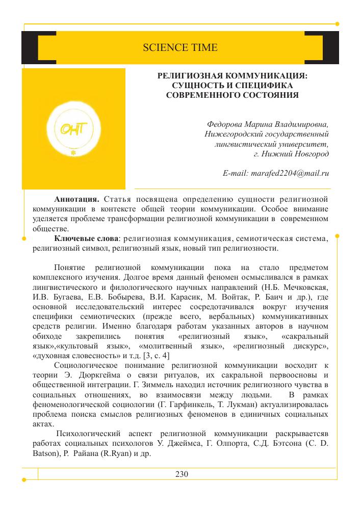 Система жанров древнерусской литературы (xi-xvi вв.) | контент-платформа pandia.ru