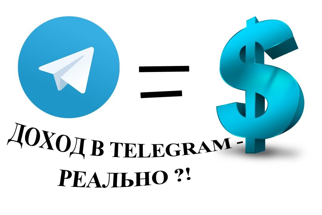 Телеграмм канал: что это такое и для чего он нужен