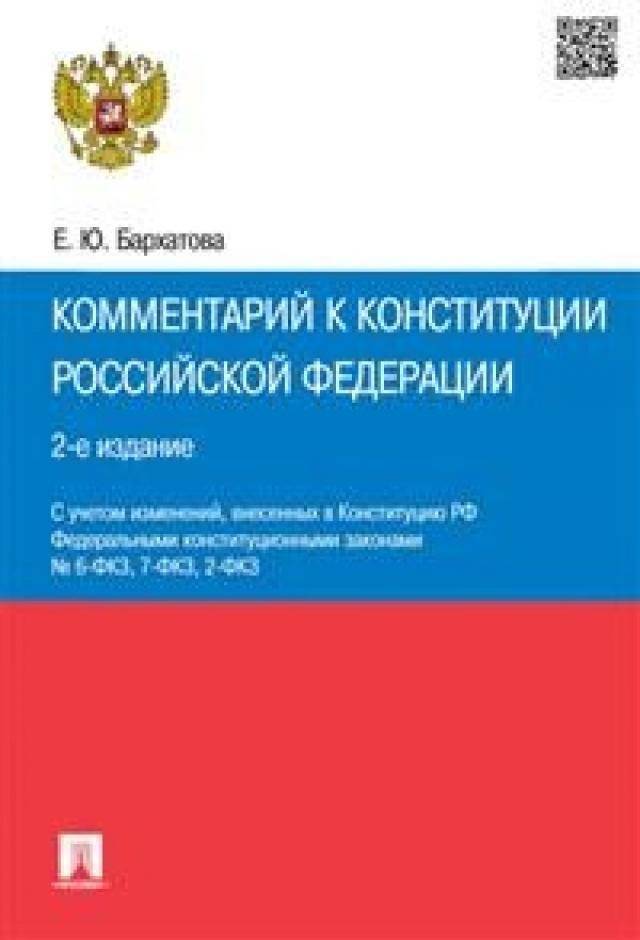 Статья 4 конституции российской федерации
