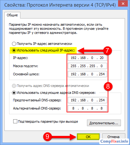 Статический ip-адрес - разница между статическим и динамическим и как сделать постоянный адрес