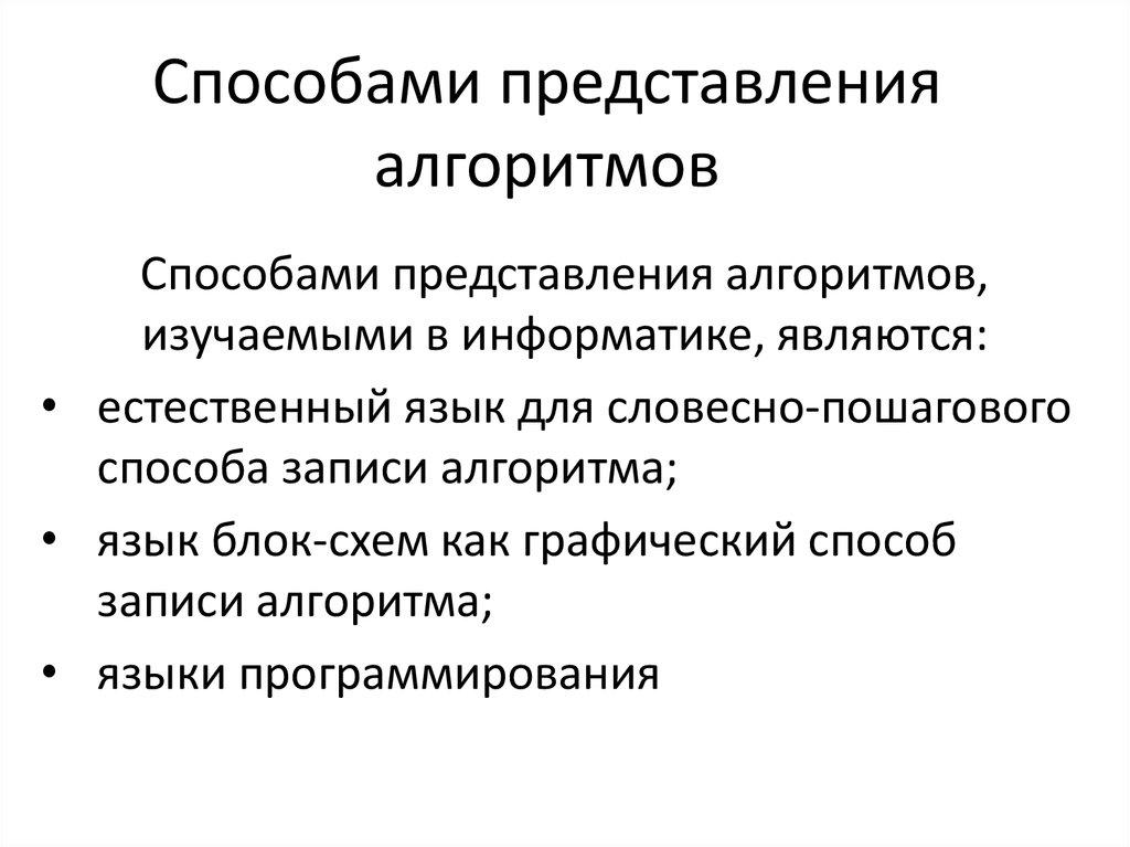 Тест по теме «алгоритм. свойства и виды алгоритмов» | контент-платформа pandia.ru