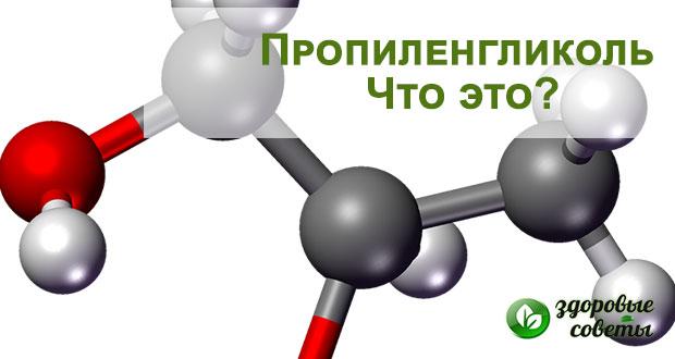 Разница между пропиленгликолем и глицерином - разница между - 2020