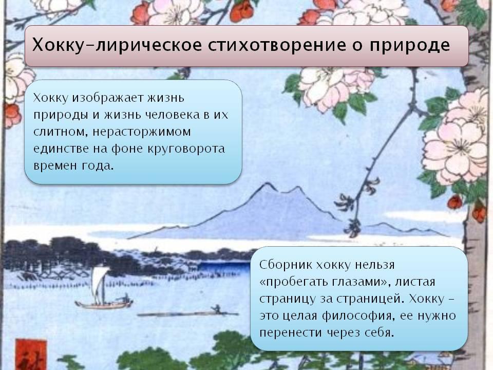 Зачем японские хайку в россии? философия, общение, бизнес.  | работа, карьера, бизнес | школажизни.ру