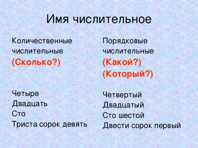 Собирательные числительные в русском языке - признаки, примеры