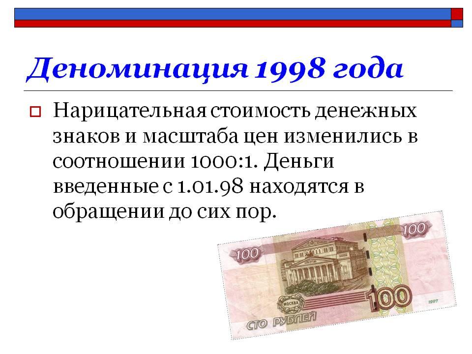 Что такое деноминация рубля простым языком — finfex.ru