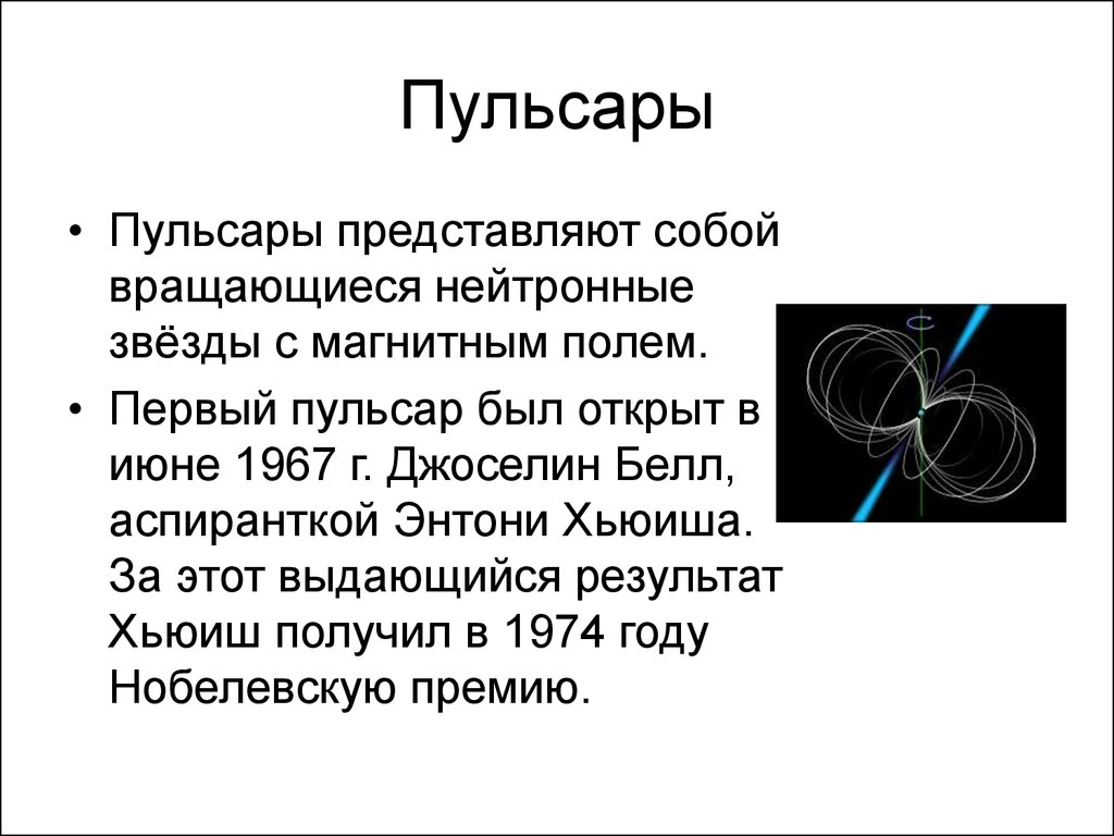 Пульсар — википедия с видео // wiki 2