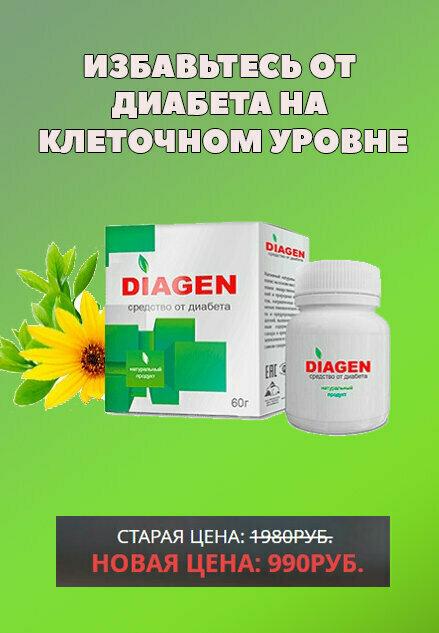 Diagen от диабета: лохотрон под видом лекарства, отрицательные отзывы о фейке