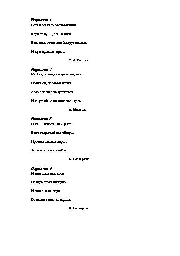 Как определить размер стихотворения: примеры двусложных и трёхсложных размеров