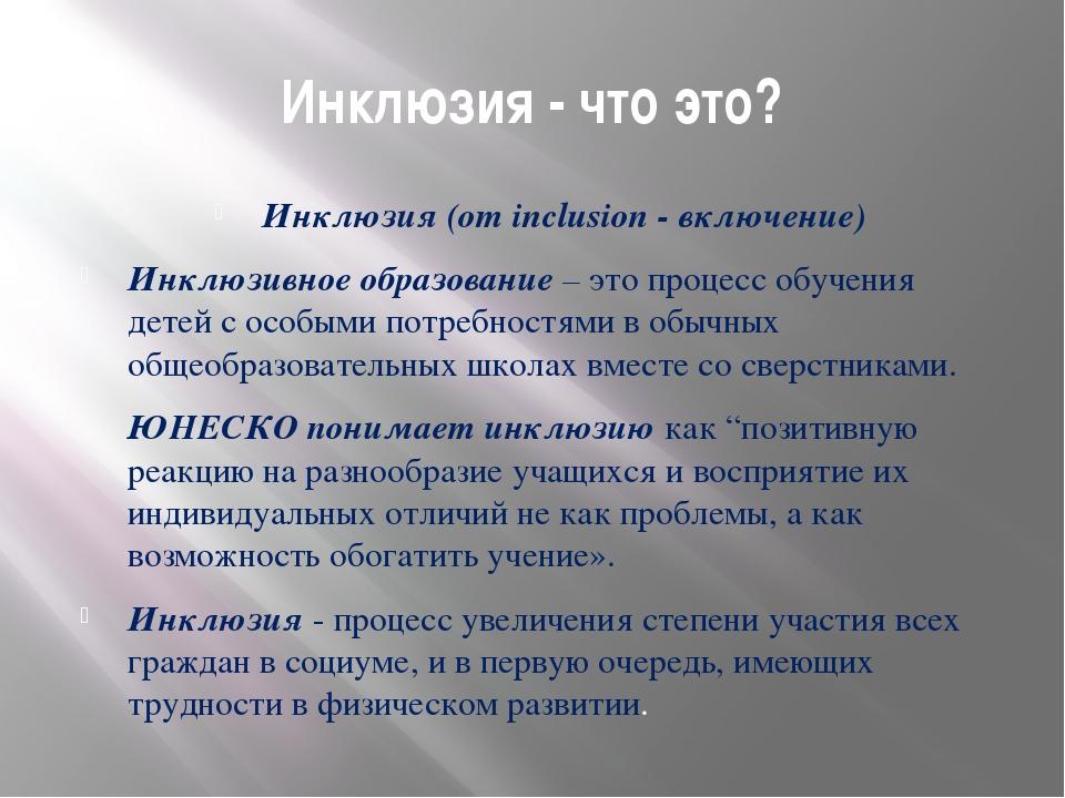 Как применяется и что это такое инклюзивное образование в россии
