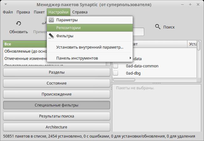 Что такое репозиторий. установка программ из репозитория и добавление новых репозиториев в linux ubuntu. - школа linux
