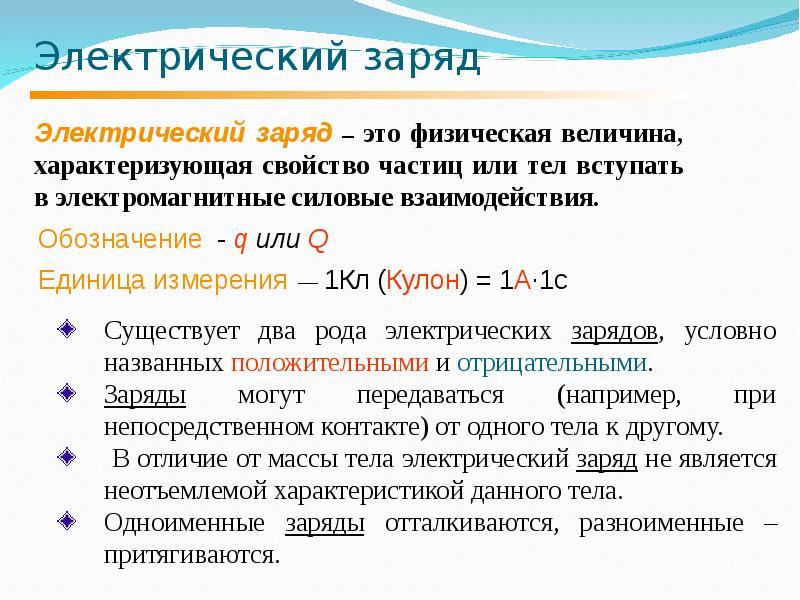 Элементарный электрический заряд — википедия. что такое элементарный электрический заряд
