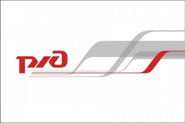 Компания ржд — российские железные дороги