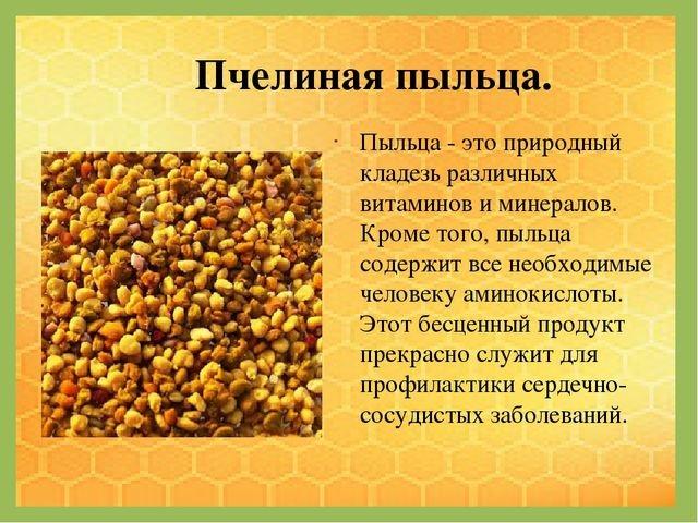 Макро- и микроэлементы в продуктах питания: основные свойства, значение и роль полезных минералов | витамины.py