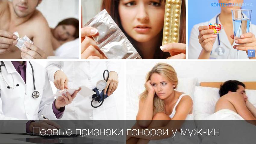 Гонорея – симптомы и лечение | клиника эко