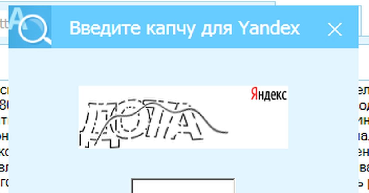 Что такое капча? зачем нужен ввод captcha?   myblaze.ru