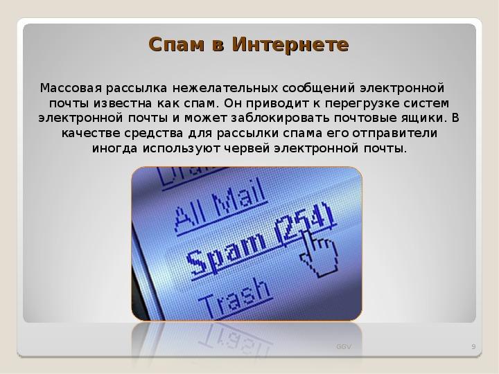 Что такое спам и что он делает