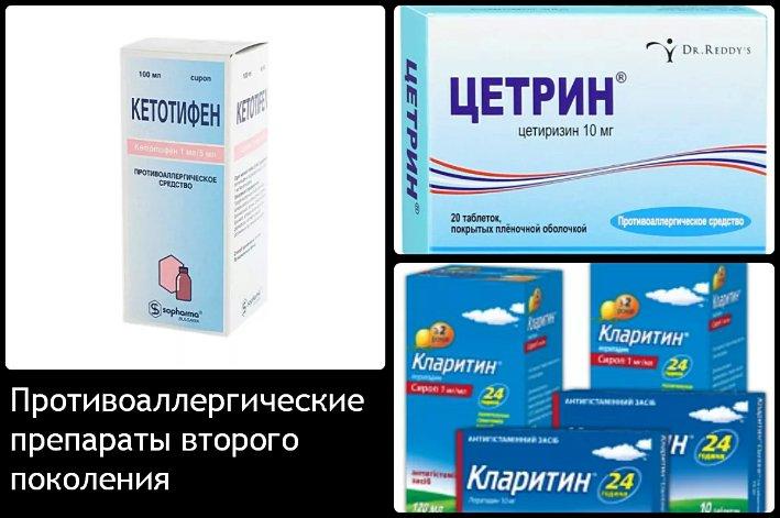 Антигистаминные препараты: применение и принцип действия