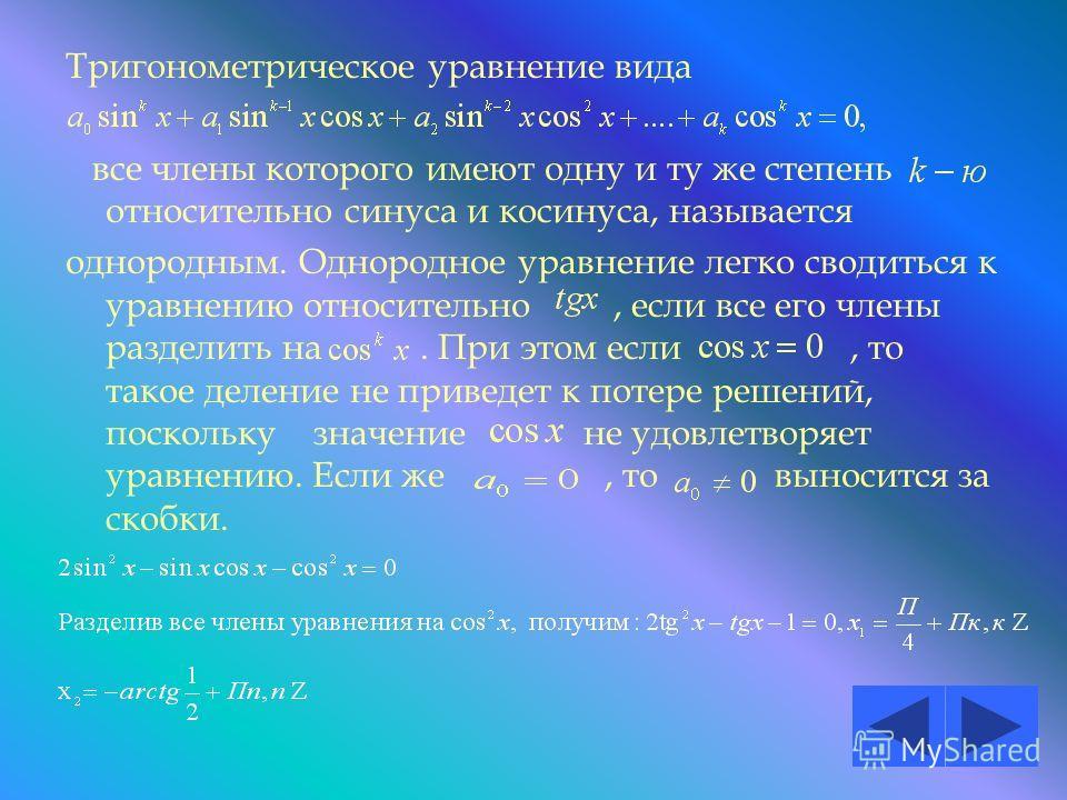 Теоретический материал: уравнение. определение и основные понятия