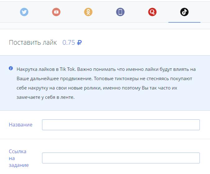 Накрутка подписчиков в тик ток: бесплатно и платно без приложений, программ, онлайн