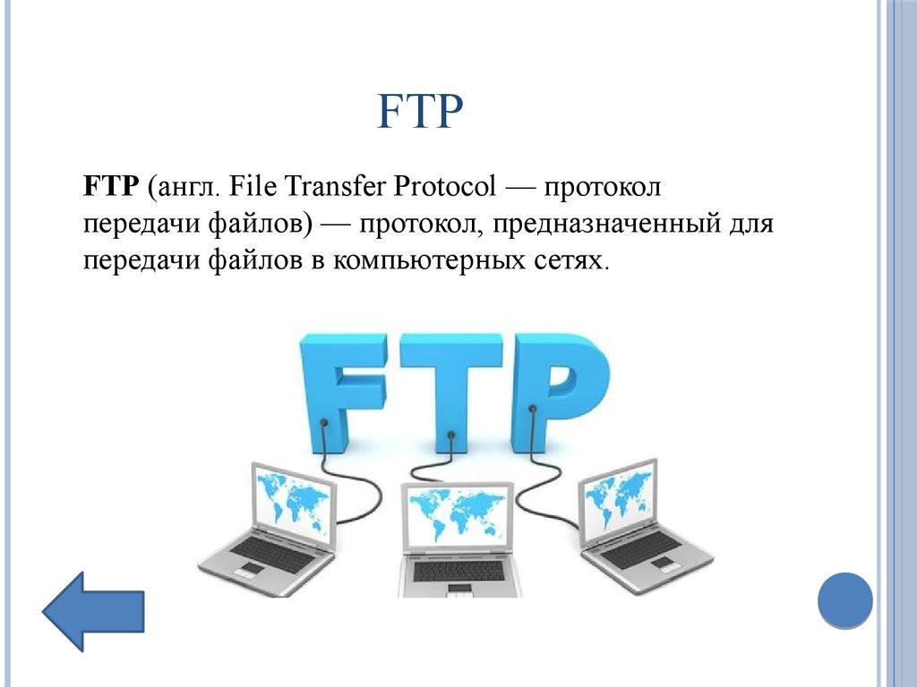 Настройка сети - документация - filezilla