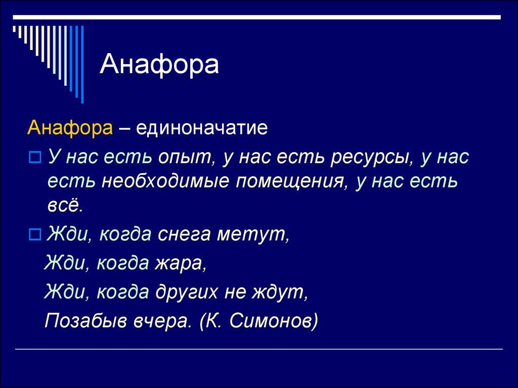 Анафора - это... примеры из литературы - роль анафоры - эпифора - узнай что такое