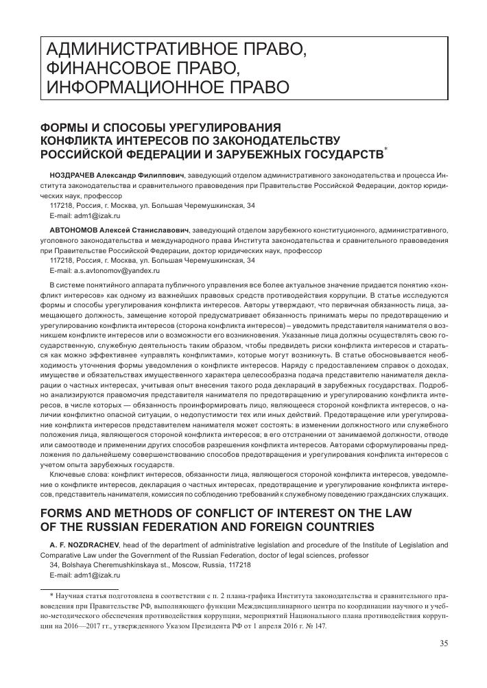 Признаки конфликта интересов: в каких случаях возникает, понятие и определение